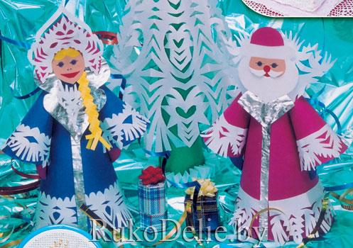 Мороз и снегурочка из бумаги и картона