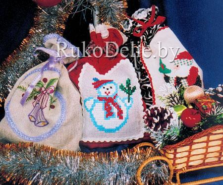 Мешочки для новогодних подарков, вышитые крестиком и гладью