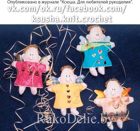 Забавные ангелы, сшитые из ткани 1711