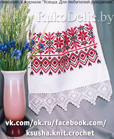 Белорусский рушник с народной