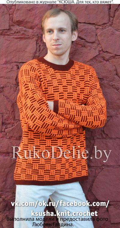 Мужской пуловер двухцветный, связанный спицами.